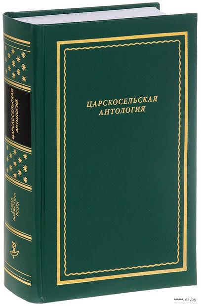 Царскосельская антология. Андрей Арьев, Борис Чулков