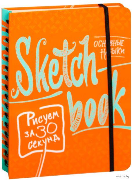 Sketchbook. Рисуем за 30 секунд. Основные навыки (апельсин) — фото, картинка