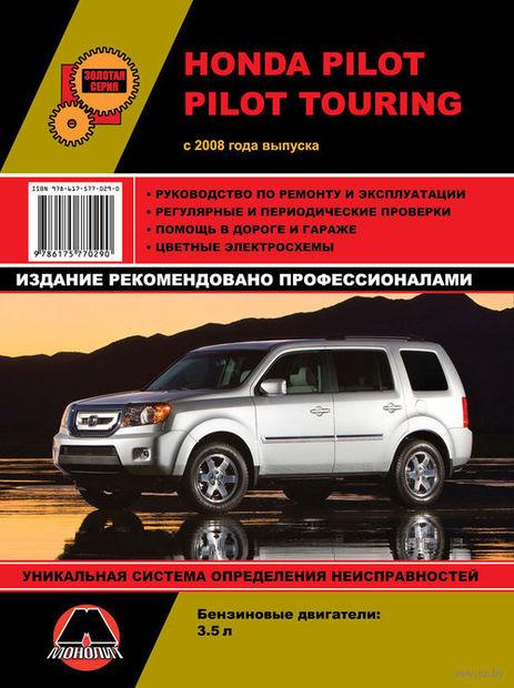 Honda Pilot / Pilot Touring c 2008 г. Руководство по ремонту и эксплуатации