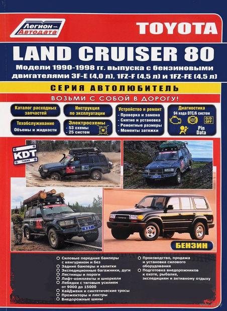 Toyota Land Cruiser 80 1990-1998 гг. Устройство, техническое обслуживание и ремонт — фото, картинка