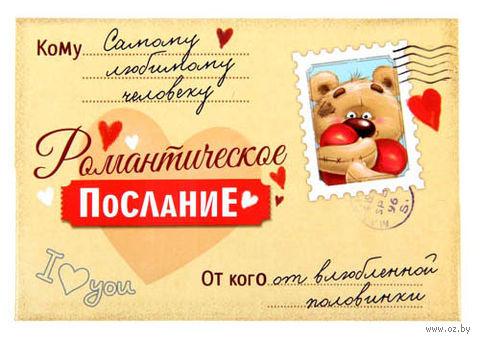 """Открытка на магните """"Романтическое послание"""" — фото, картинка"""