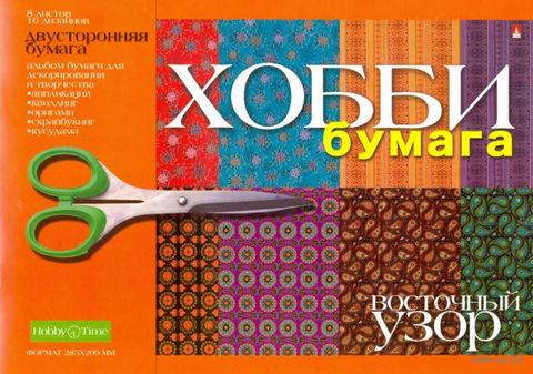 """Набор бумаги для декора и творчества """"Восточный узор"""" (А4; 8 листов) — фото, картинка"""