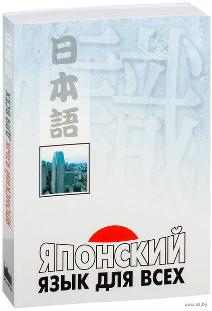 Японский язык для всех (+ CD) — фото, картинка