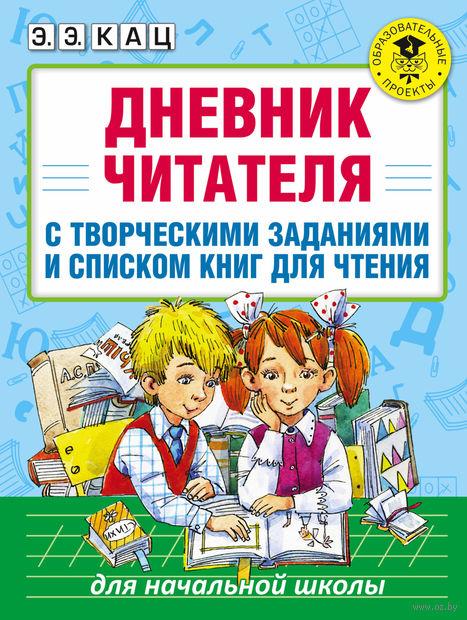 Дневник читателя с творческими заданиями и списком книг для чтения — фото, картинка