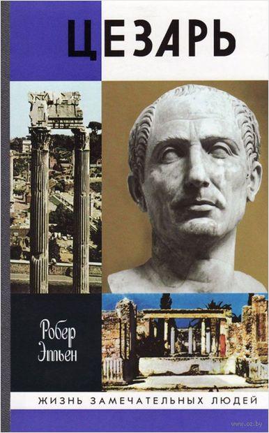 Юлий Цезарь — фото, картинка