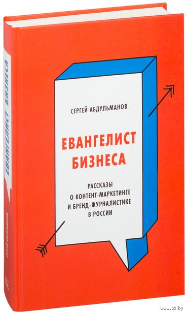 Евангелист бизнеса. Рассказы о контент-маркетинге и бренд-журналистике в России — фото, картинка
