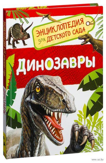 Динозавры. Энциклопедия для детского сада — фото, картинка