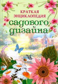 Краткая энциклопедия садового дизайна. Ю. Кирьянова