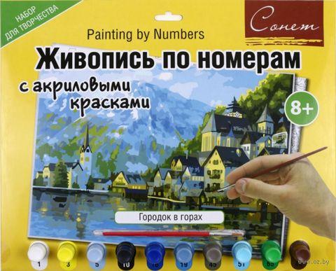 "Картина по номерам ""Городок в горах"" (300х420 мм) — фото, картинка"