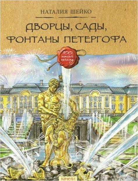 Дворцы, сады, фонтаны Петергофа — фото, картинка
