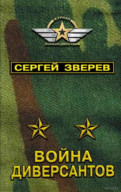 Война диверсантов (м) — фото, картинка