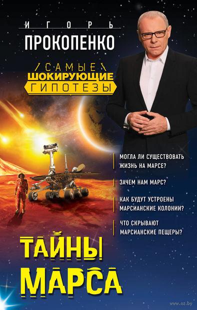 Тайны Марса — фото, картинка