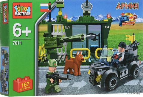 """Конструктор """"Армия. Военная база"""" (167 деталей) — фото, картинка"""
