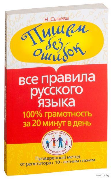 Пишем без ошибок. Все правила русского языка. 100% грамотность за 20 минут в день. Наталья Сычева