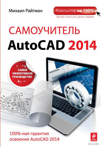 Самоучитель AutoCAD 2014. Михаил Райтман