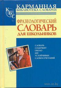 Фразеологический словарь русского языка для школьников. Людмила Субботина