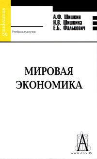 Мировая экономика. Александр Шишкин, Елена Фалькович