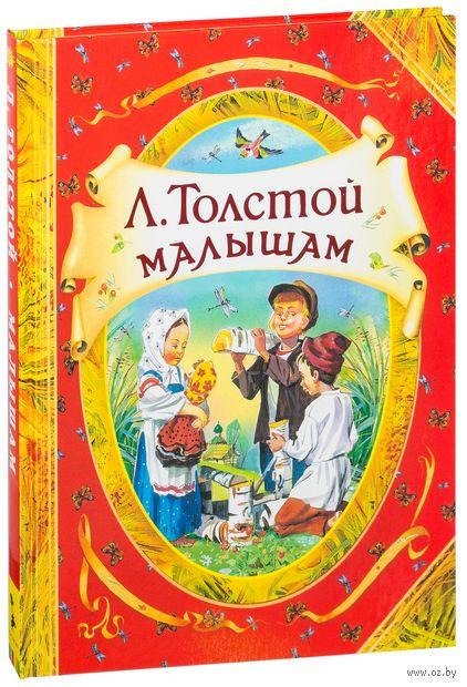 Л. Толстой. Малышам — фото, картинка