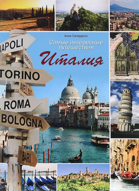 Самые интересные путешествия. Италия. Анни Сачердоти