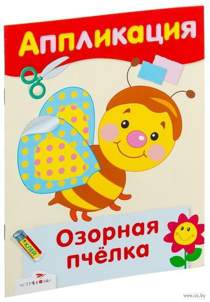 Озорная пчелка