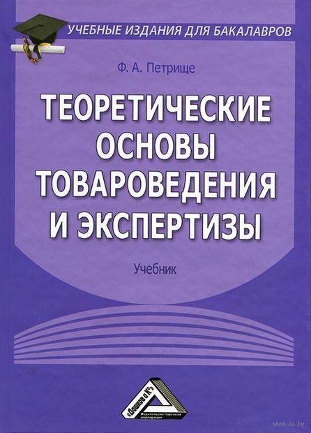 Теоретические основы товароведения и экспертизы. Франц Петрище