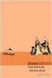 Татарский язык - изучить легко! (+ CD) — фото, картинка