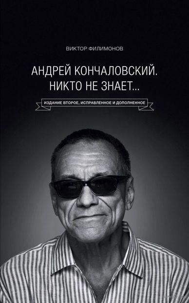 """Андрей Кончаловский. Никто не знает..."" — фото, картинка"