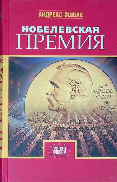 Нобелевская премия. Андреас Эшбах