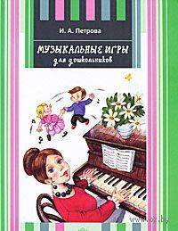Музыкальные игры для дошкольников. И. Петрова