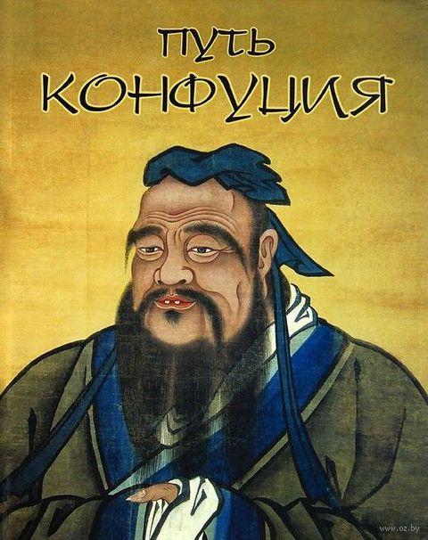 Путь Конфуция. Джонатан Прайс