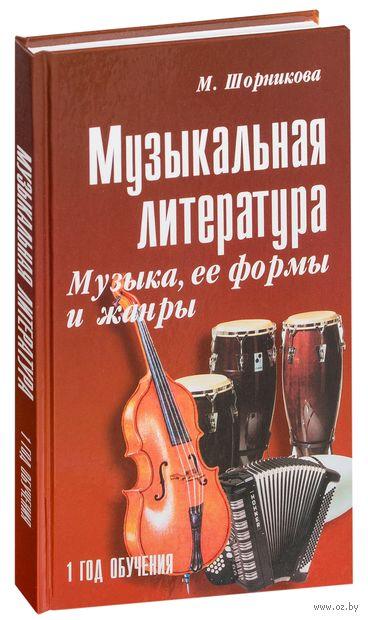 Музыкальная литература. Музыка, ее формы и жанры. 1 год обучения. Мария Шорникова