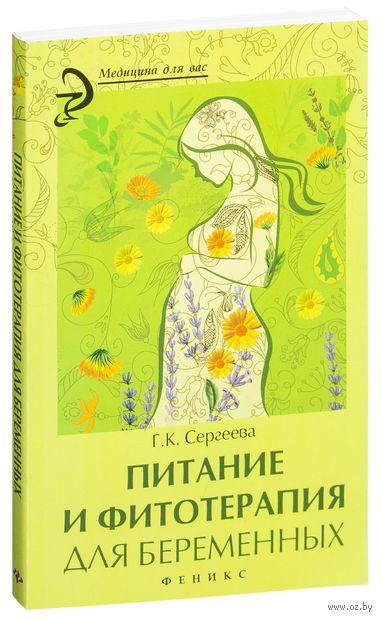 Питание и фитотерапия для беременных. Галина Сергеева