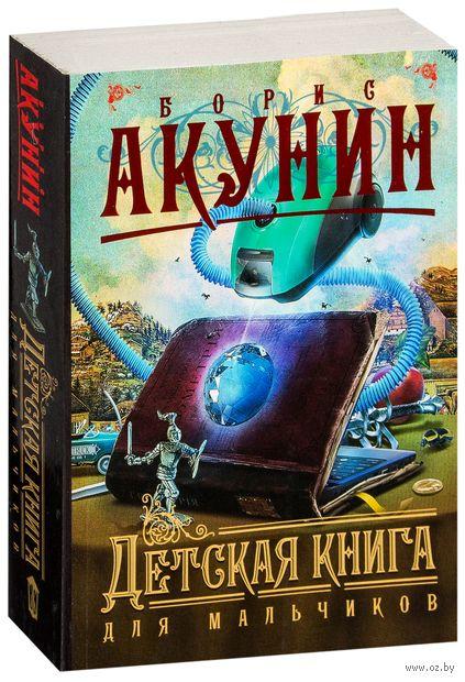 Детская книга для мальчиков (м). Борис Акунин