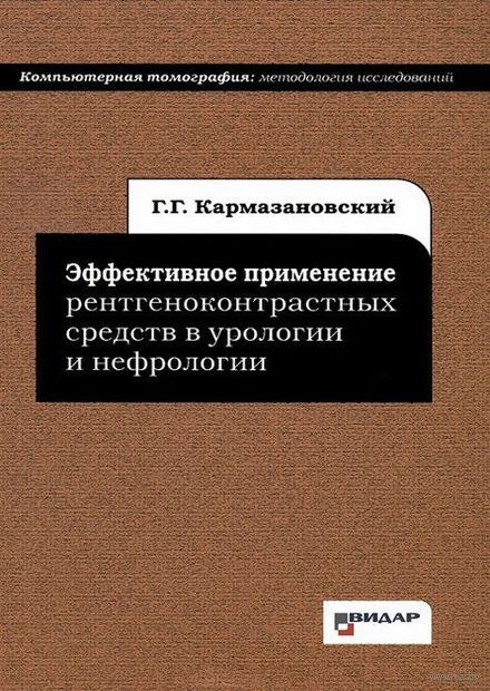 Эффективное применение рентгеноконтрастных средств в урологии и нефрологии. Григорий Кармазановский