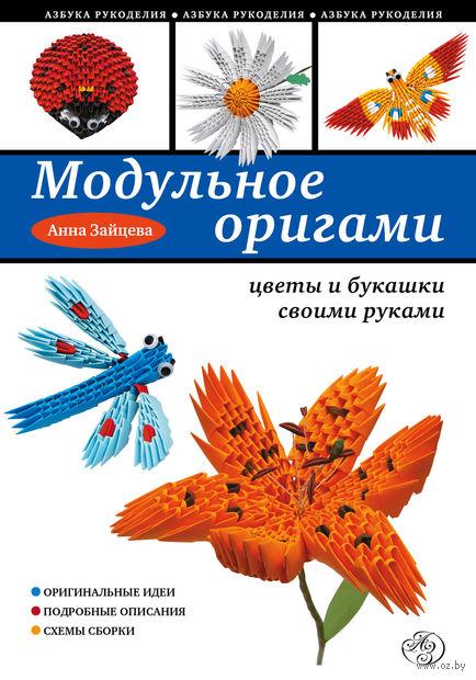 Модульное оригами. Цветы и букашки своими руками. Анна Зайцева