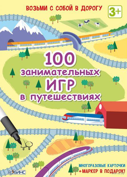 100 занимательных игр в путешествиях (набор многоразовых карточек + маркер). Фиона Уотт