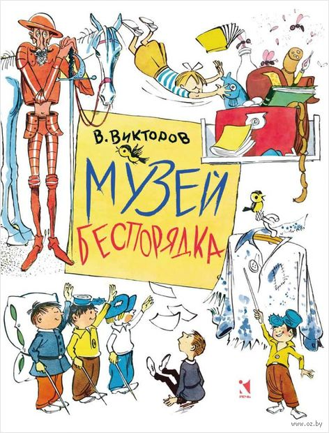 Музей беспорядка. Виктор Викторов