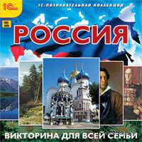 1С:Познавательная коллекция. Россия. Викторина для всей семьи