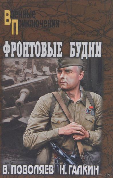 Фронтовые будни. Валерий Поволяев, Николай Галкин