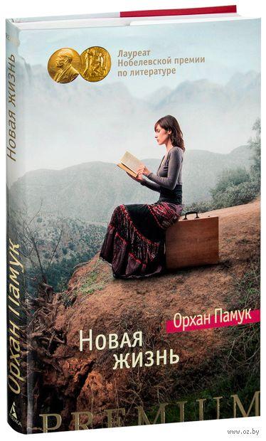 Новая жизнь. Орхан Памук