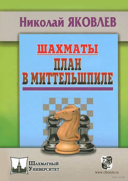 Шахматы. План в миттельшпиле. Николай Яковлев