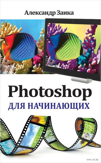 Photoshop для начинающих — фото, картинка