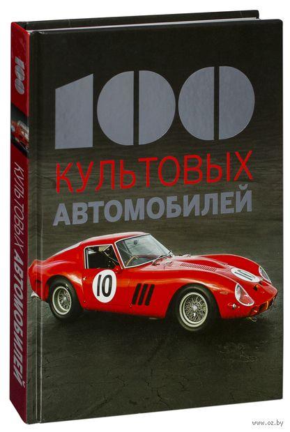 100 культовых автомобилей — фото, картинка