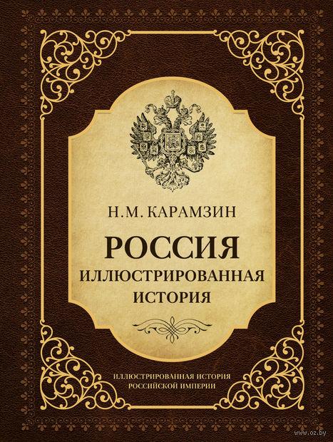 Россия. Иллюстрированная история — фото, картинка