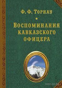 Воспоминания кавказского офицера. Ф. Торнау