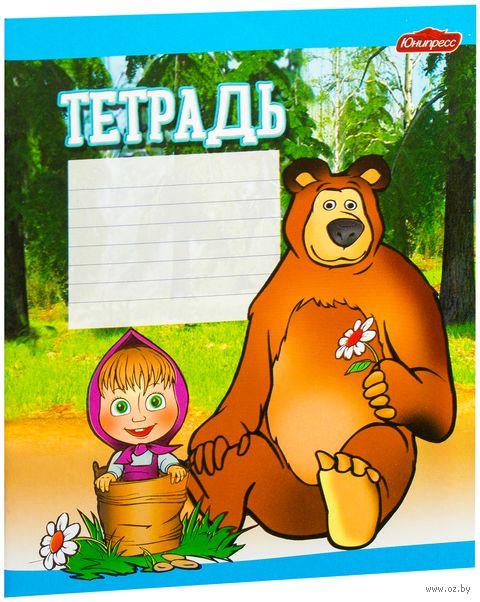 """Тетрадь в клетку """"Маша"""" (12 листов)"""