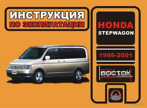 Honda StepWGN 1996-2001 г. Инструкция по эксплуатации и обслуживанию