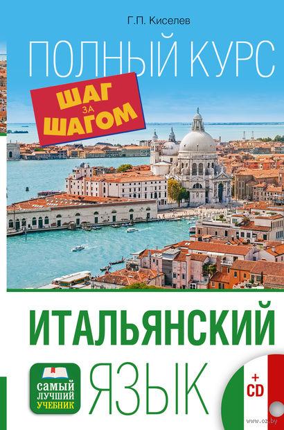 Итальянский язык. Полный курс. Шаг за шагом (+ CD). Геннадий Киселев