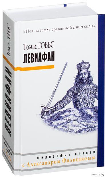 Левиафан. Томас Гоббс
