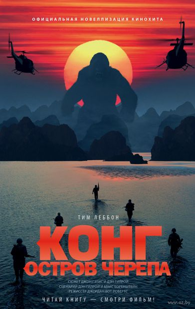 Конг. Остров черепа — фото, картинка
